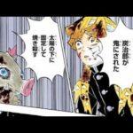鬼滅の刃 170 -179話 日本語 Full Kimetsu no Yaiba Chapter 170 – 179 FULL JP