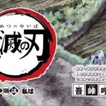 鬼滅の刃 195 – 199話 日本語   Kimetsu no Yaiba Chapter 195 – 199 FULL JP