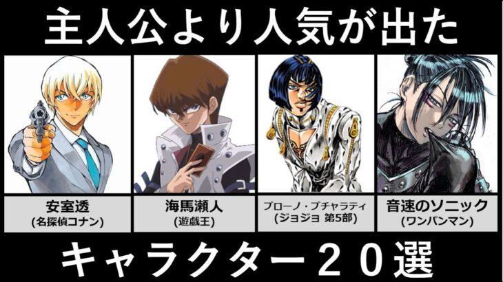 主人公より人気になってしまったキャラ20選!【アニメ・漫画比較】