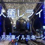 無人癒しライブ鬼滅の刃列車イルミネーション3