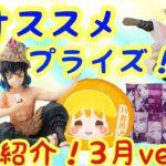 【鬼滅の刃】3月のオススメプライズ品全紹介!!3月も鬼滅の刃プライズが熱い!!