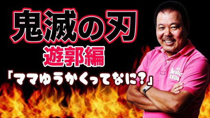 【第39回】鬼滅の刃 遊郭編 炎上騒ぎに物申す!