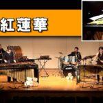 打楽器5重奏「紅蓮華 – 鬼滅の刃OP」【打楽器×アニソンコンサート版】