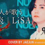 【韓国人が歌う】LiSA – 炎 「鬼滅の刃」無限列車編 主題歌【JAEJUN of Nuevo Studio】