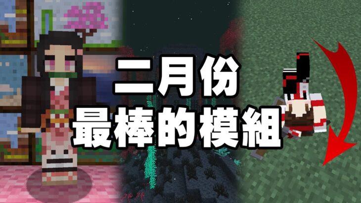 Minecraft 最棒的 20 種新模組:鬼滅之刃模組登場!(二月模組推薦)