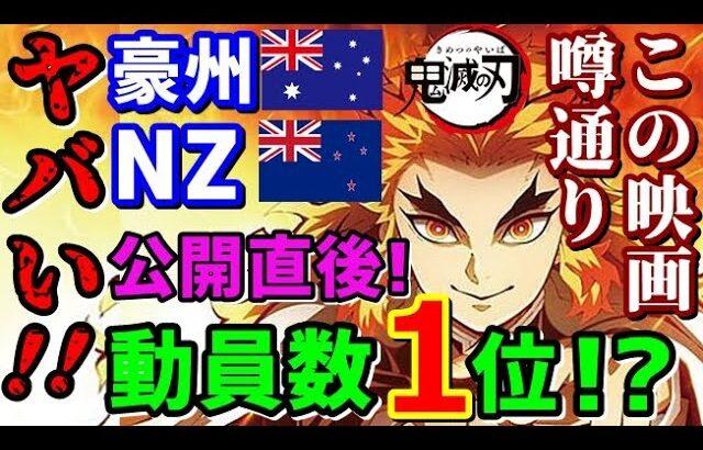 【鬼滅の刃】動員数1位!オーストラリア、NZでついに公開!現地ファン歓喜!「AUとNZのナンバー1映画!」「当然だ!」海外の反応【ジャパンプライドch】