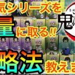 【UFOキャッチャー】鬼滅の刃フィギュアを誰でも使える簡単テクニックで大量に獲る!!