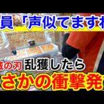 【店員ガン見】鬼滅の刃攻略したら店員に声かけられて衝撃発言連発!!(クレーンゲーム UFOキャッチャー)