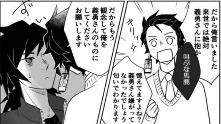 【鬼滅の刃漫画】超かわいい鬼駆除軍との面白い話 #2357