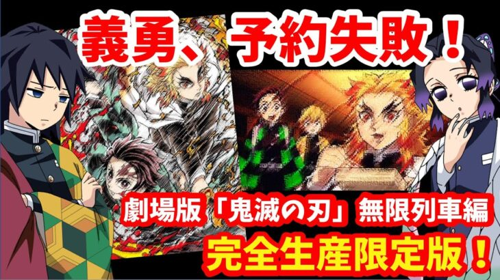 【鬼滅の刃×声真似】義勇、無限列車編DVDの予約に失敗!【ぎゆしの】LINE