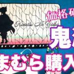ENG【鬼滅の刃】しまむら購入品!しまパトで発見こんなにクオリティ高い商品が2,000円以内で買えちゃうの!? Demon Slayer Goods I got at Shimamura