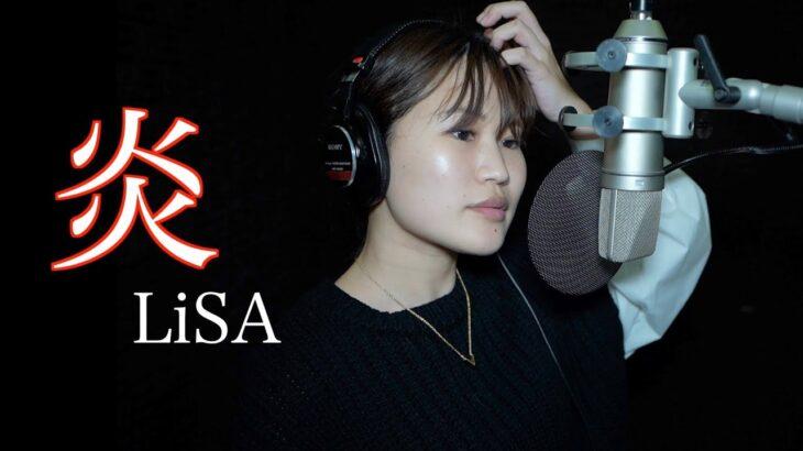 【鬼滅の刃】LiSA/『炎』を流行の流れに遅れつつ本気で歌ってみた