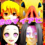 【鬼滅の刃MMD】恋のマイアヒ Part1【O-Zone – Dragostea Din Tei -】#Shorts