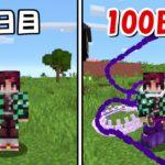 【Minecraft】鬼滅の刃ワールドでハードコアモード100日生き残りを目指す!!#1 -DEMON SLAYER Kimetsu no Yaiba-