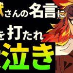 【鬼滅の刃】炎柱「煉獄杏寿郎」の名言がかっこよすぎる。海外「煉獄さんは母親の約束を守るために、、、」