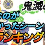 【鬼滅の刃】読んでて辛かったシーン ランキング!(漫画・ネタバレ注意/きめつのやいば)