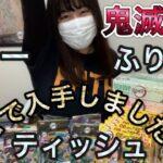 【鬼滅の刃】カレーとふりかけとティッシュ入手情報!開封動画