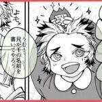 【鬼滅の刃漫画】 超かわいい軍隊2021年 #111
