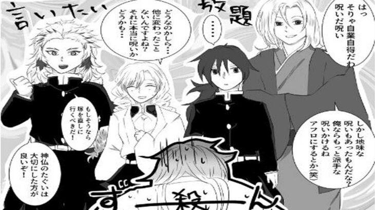 【鬼滅の刃漫画2021】かわいいかまぼこ隊  [114]