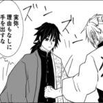 【鬼滅の刃漫画】かわいいかまぼこ隊 2021#1703