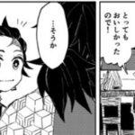 【鬼滅の刃漫画2021】かわいいかまぼこ隊#3053