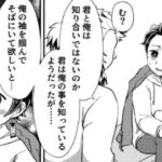 【鬼滅の刃漫画】伊黒小芭内と友達#887