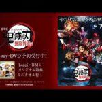 【ローソン】『劇場版「鬼滅の刃」無限列車編』Blu-ray&DVD予約受付中♪
