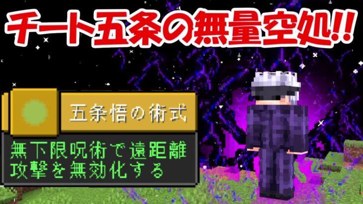 【Minecraft】チートの強さの五条悟で鬼滅の刃の鬼殺隊&上弦の鬼を全員倒す!!前編 -DEMON SLAYER Kimetsu no Yaiba-