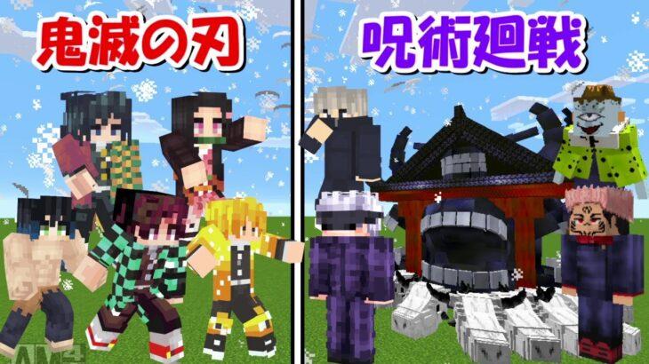 【Minecraft】鬼滅の刃全員vs呪術廻戦全員!!どっちが強い!?-DEMON SLAYER Kimetsu no Yaiba-