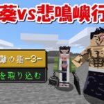 【Minecraft】東藤葵vs悲鳴嶼行冥!!鬼滅の刃vs呪術廻戦サバイバル!!#3 -DEMON SLAYER Kimetsu no Yaiba-