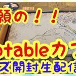 【鬼滅の刃】ufotableカフェグッズ開封生配信!ついに念願のマチアソビカフェへ!