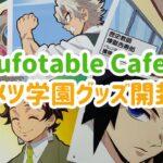 【鬼滅の刃】ufotable Cafe キメツ学園グッズ開封!