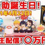 【生配信】誕生日恒例!嘴平伊之助のグッズ〇万円分買ってきた!全部プレゼント!