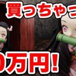 【鬼滅の刃】40万円の禰豆子のフィギュア買っちゃったw