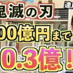 【残り0.3億】劇場版鬼滅の刃 公開31週目400億円直前の歴史的記録!