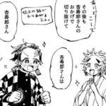 【鬼滅の刃漫画】かわいいかまぼこ隊 2021#1761
