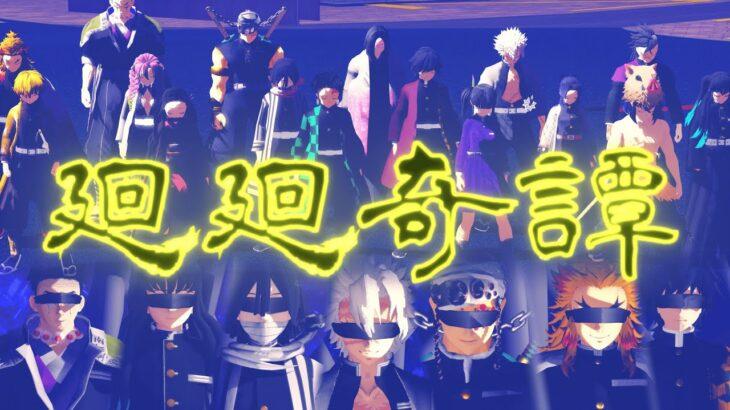 【鬼滅の刃MMD】呪術廻戦OP『廻廻奇譚』/ Eve【Jujutsukaisen KaikaiKitan  Demon Slayer MMD】