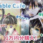 【鬼滅の刃】ufotable Cafe★1万円分グッズ開封!