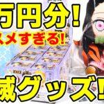 【鬼滅の刃】見応えあり!3万円分の新作グッズ!「カラコレ二弾」「アイスウォッチ」「着せ替え禰豆子」など!