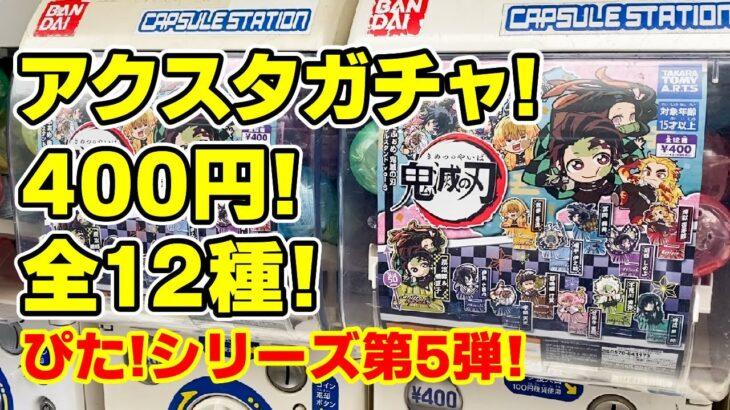 【鬼滅の刃】新作アクスタガチャ!ぴたでふぉめ第5弾が早くも発売されていた!【ガチャガチャ】