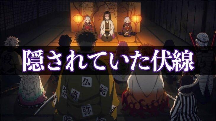 「柱合会議・蝶屋敷編」の伏線…【鬼滅の刃】