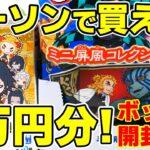 【鬼滅の刃】ローソンで1万円分のグッズ購入!ミニ屏風コレクション2、柱合会議にとたんをボックス開封!