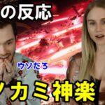 【鬼滅の刃】第19話「ヒノカミ」を見た海外の、たまらん【海外の反応】