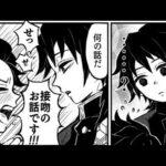 【鬼滅の刃漫画2021】かわいいかまぼこ隊 #2407