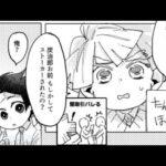 【鬼滅の刃漫画2021】かわいいかまぼこ隊 #2426