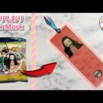 【DIY】 鬼滅の刃 しおりを作ってみる How to make Bookmark NEZUKO KAMADO – Kimetsu no Yaiba 귀멸의 칼날 手工 书签 100均 栞