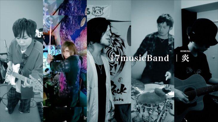 【鬼滅の刃】炎(HOMURA) / LiSA – Band Cover『17musicBAND』バンド演奏してみた