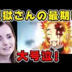 【鬼滅の刃】煉獄杏寿郎の最期に涙が止まらない!!!【海外の反応】