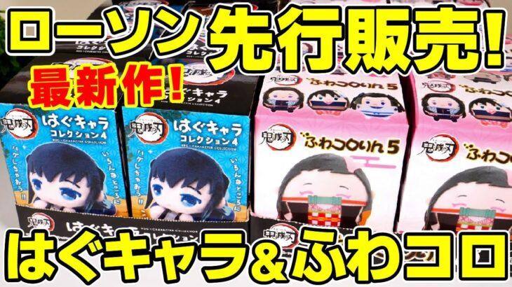 【鬼滅の刃】ローソン先行販売!「はぐキャラ4」「ふわコロりん5」をボックス開封!