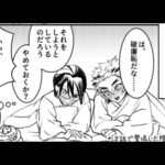 【鬼滅の刃漫画】かわいいかまぼこ隊 2021#3395